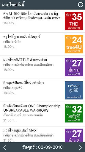 มวยไทยวันนี้