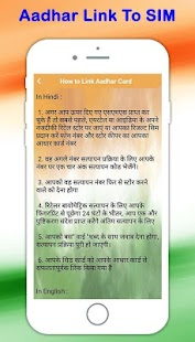 Aadhar Card Link to SIM Card Online - náhled