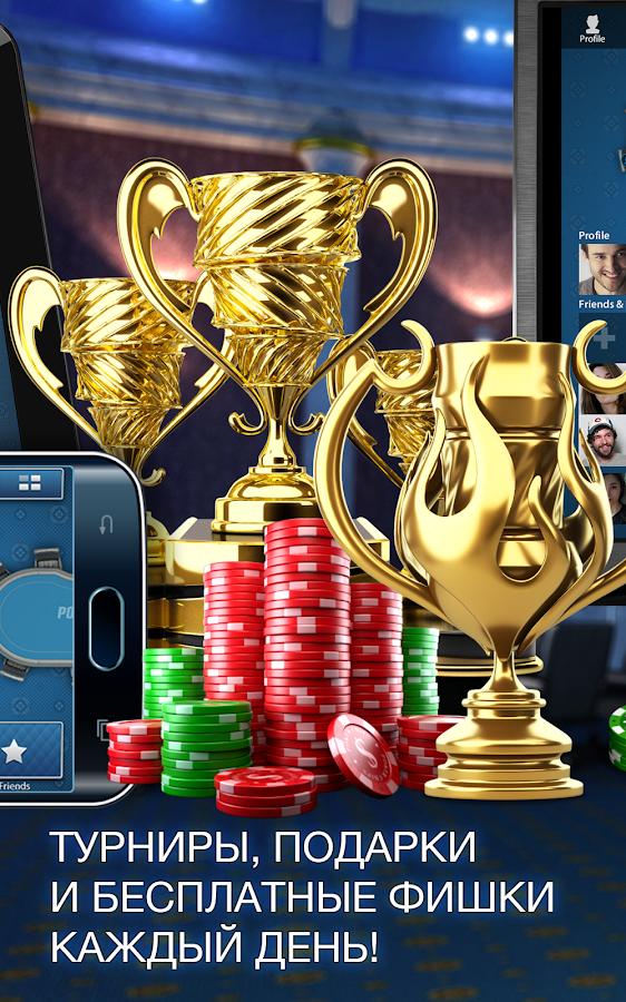 Игры онлайн Казино: Покер для андроид