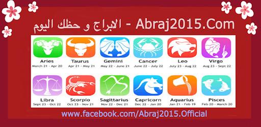 توقعات الابراج 2019 و حظك اليوم abraj – Applications sur Google Play