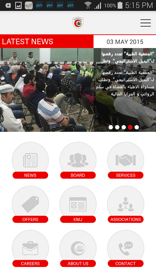 Kuwait Medical Association- screenshot