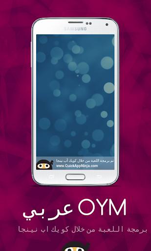 OYM عربي screenshot 5