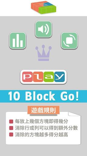 免費下載益智APP|方塊遊戲 - 10 Block GO! - 1010 app開箱文|APP開箱王