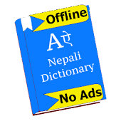 Nepali to English Dictionary (Offline & Online)
