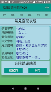 Download 常用日語搭配詞600 For PC Windows and Mac apk screenshot 5