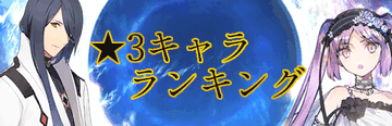 星3最強サーヴァント評価ランキング