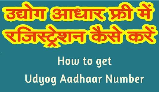 Udyog Aadhar - उद्योग आधार - náhled