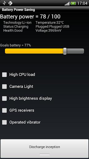 電池電量節省