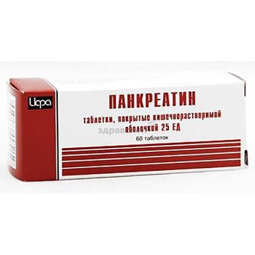 Панкреатин 25 ЕД таблетки п.п.о. кишечнораствор. 60 шт. Ирбитский ХФЗ
