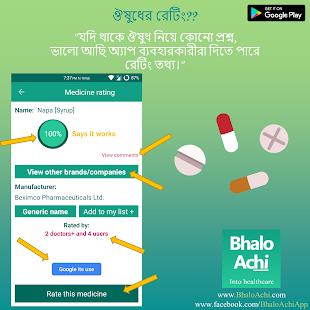 Bhalo Achi | Into healthcare screenshot
