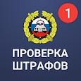 Штрафы ГИБДД официальные: проверка штрафов с фото apk