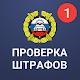 Штрафы ГИБДД официальные: проверка штрафов с фото Download on Windows