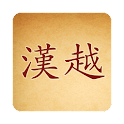 Han Viet Dictionary icon