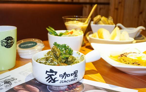 家咖哩Jiacurry-松菸店-國父紀念館餐廳推薦X特色咖哩飯、烏龍麵套餐X近松山文創園區