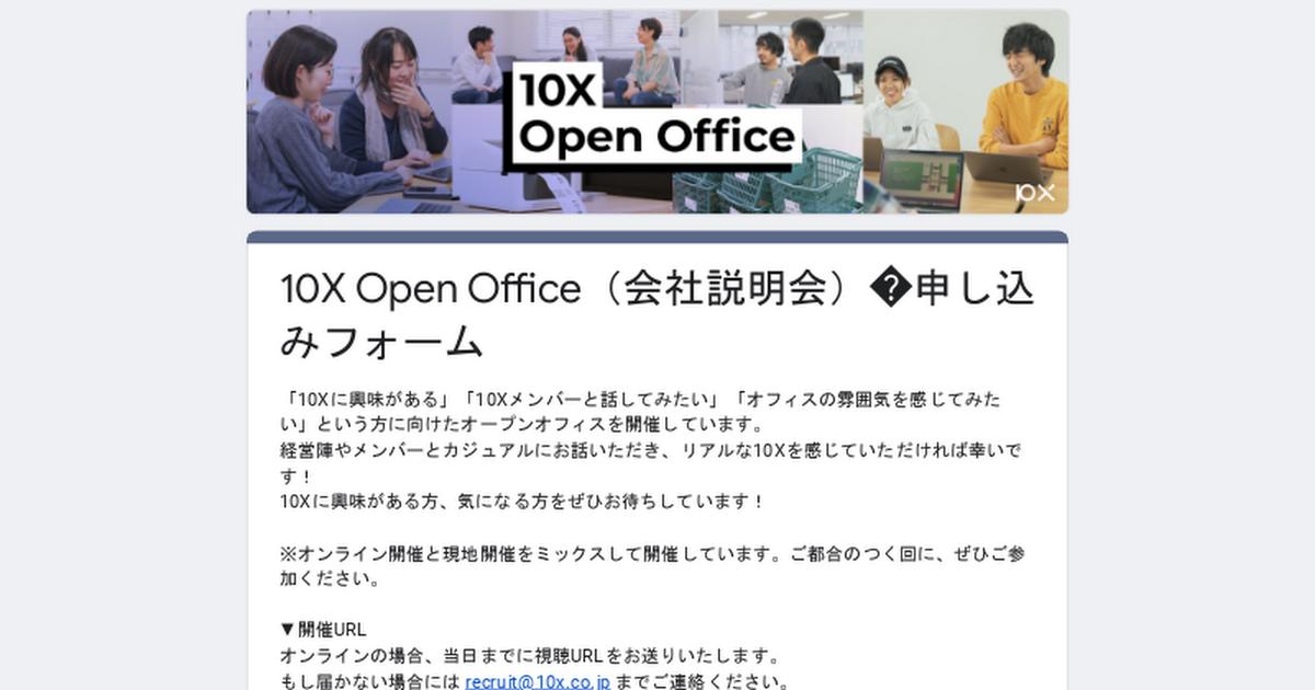 10X Open Office申し込みフォーム