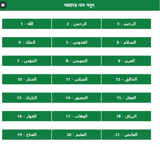 Name of Allah Bangla