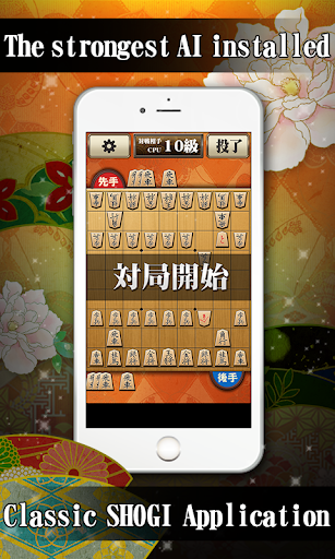 Shogi Free - Japanese Chess 5.1.8 screenshots 3