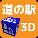 道の駅3D