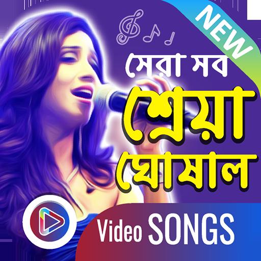 শ্রেয়া ঘোষালের ভিডিওগান|Shreya Ghoshal Video Song Android APK Download Free By Music Dunia
