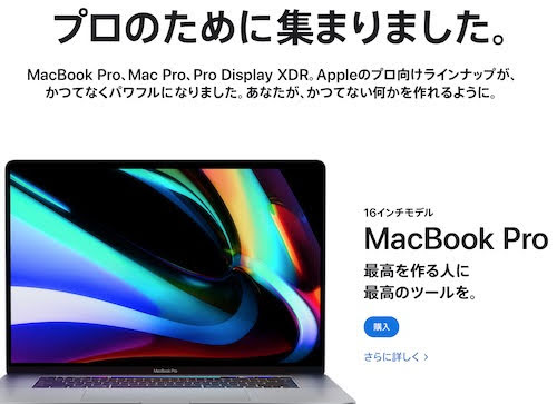 「MacBook Pro 16インチの注文」を練習してみる。