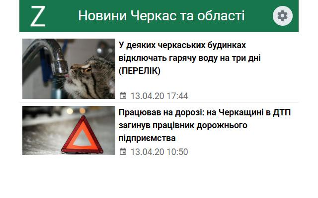 ЗМІ - Новини Черкас та Черкаської області
