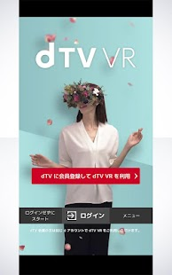 dTV VR- screenshot thumbnail