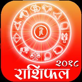 Daily Nepali Rashifal 2018