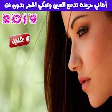 اغاني حزينه بدون نت تدمع العين وتبكي الحجر 2019 10 Latest
