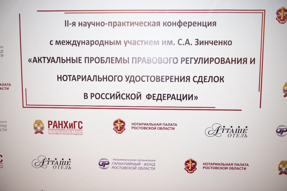 C:\Users\Людмила\Pictures\ГарФонд\Конференция юристов 24.05.19\KEG_2983.jpg