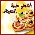وصفات خبز و فطائر معجنات عربية icon