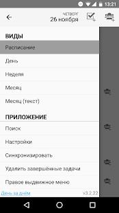День за днём органайзер PRO Screenshot