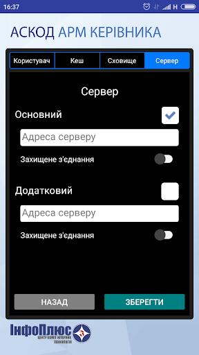 АСКОД АРМ Керівника screenshot 3