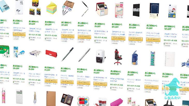 Amazonでオフィス用品・文房具大量クーポンセール開催中!スリーエムのポストイットやコクヨなど30%OFF多数:4月30日まで