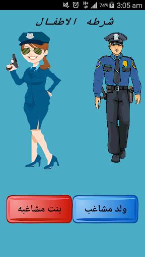 شرطة الاطفال المطور 2016