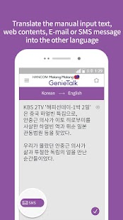 GenieTalk:Automatic Translator- screenshot thumbnail