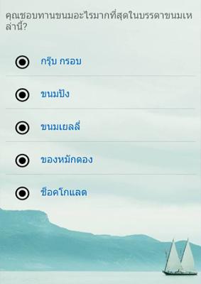 คำถามทายใจ - screenshot