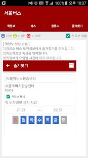서울버스 - náhled