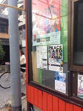 Photo: ポスター貼ってくださったお店 彩の里 岩田