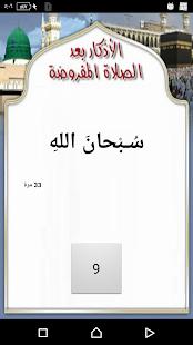 E-Muezzin - náhled