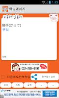Screenshot of 일본어 꾸준히 (뇌깨움학습)