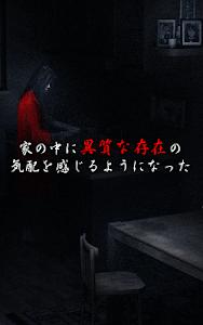 脱出ゲーム:呪巣 -零- screenshot 3