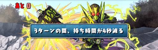 仮面ライダーチャレンジ-操作時間減少