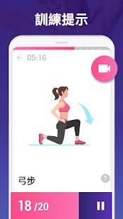 30天內減肥 Screenshot