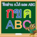 ท่อง ก ไก่ ท่อง ABC icon