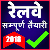 Railway Hindi Complete Preparation