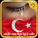 رنات تركية حزينة-نغمات جوال icon