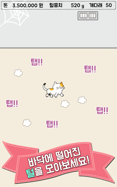 #3. Tap Tap Cat Hair - cat clicker (Android)