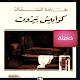 رواية كوابيس بيروت for PC-Windows 7,8,10 and Mac
