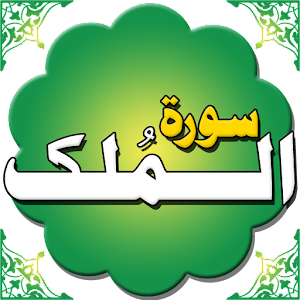 Surah Mulk – Now Watch and Listen Surah Mulk on your Mobile