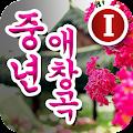 중년 감성 애창곡 (7080 트로트 인기곡) Vol. 1